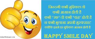 Smile shayari in hindi