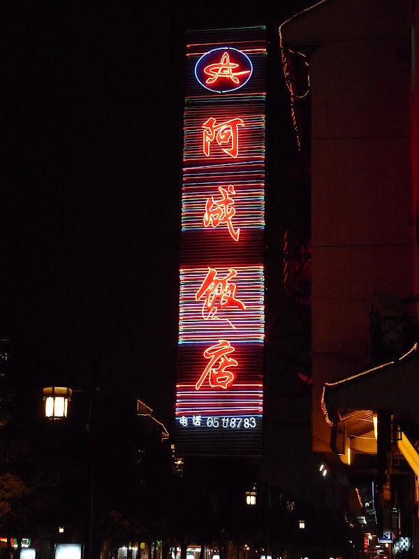 Chine.Shanghai et Suzhou - P1060068.JPG