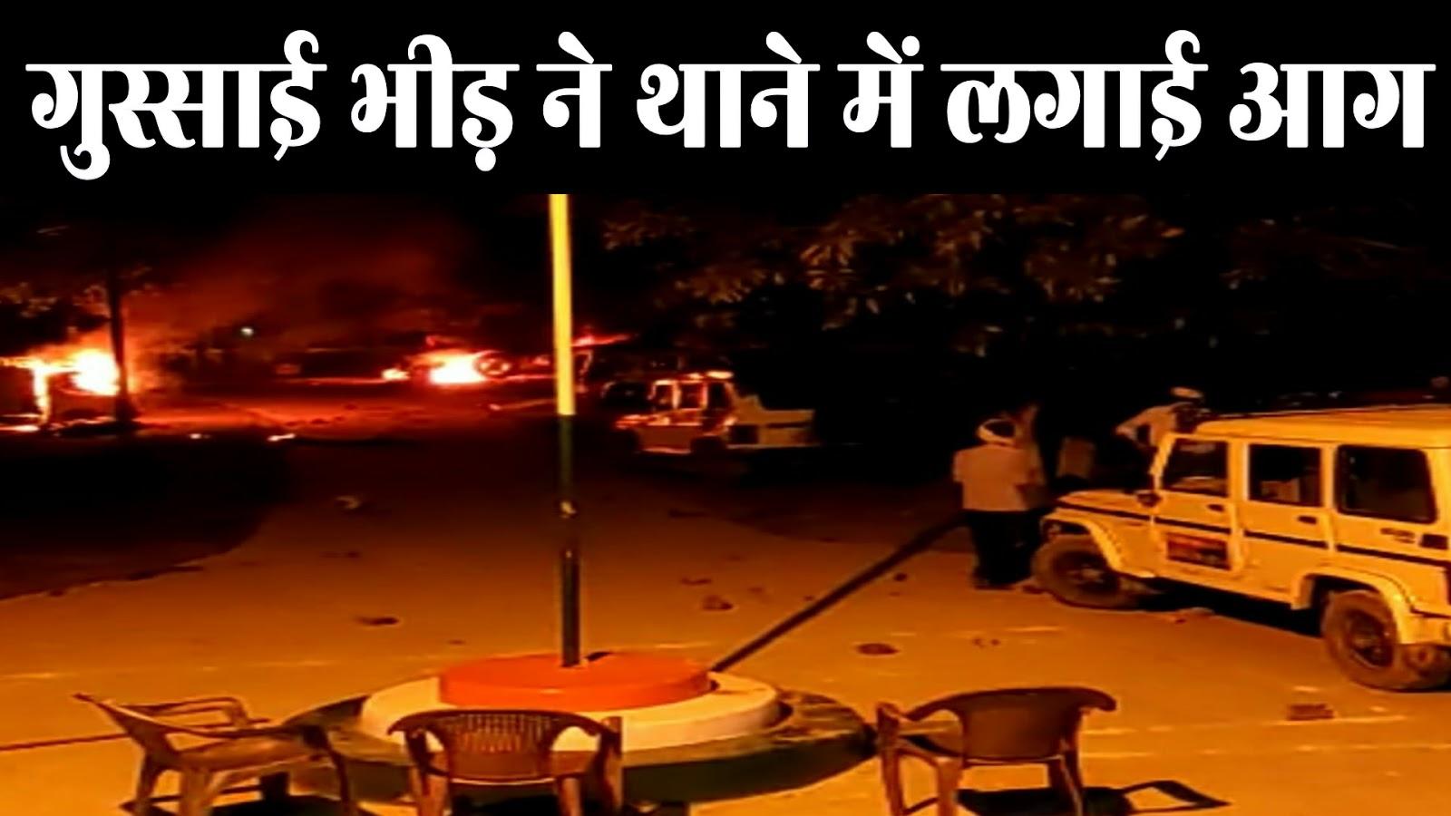 युवक की मौत से गुस्साई भीड़ ने थाने में लगाई आग, पुलिस ने की फायरिंग