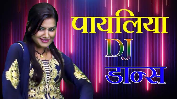 DJ AJAY ETAWAH 9149231571: Paayaliya bhajani Lado Piya DJ fastways