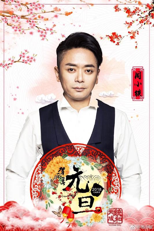 Zhou Xiaobin China Actor