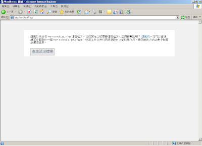在IE中的網址列鍵入http://localhost/blog/ 開始安裝Wordpress部落格