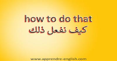 how to do that كيف نفعل ذلك