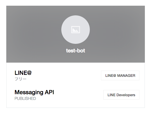try_line_msging_api_confirm_status.png