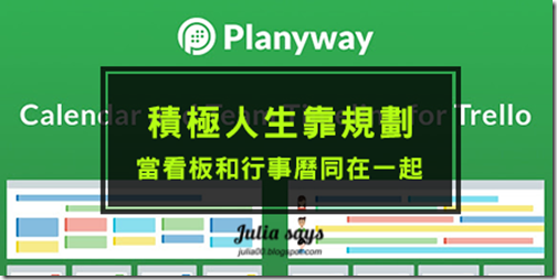 planyway01