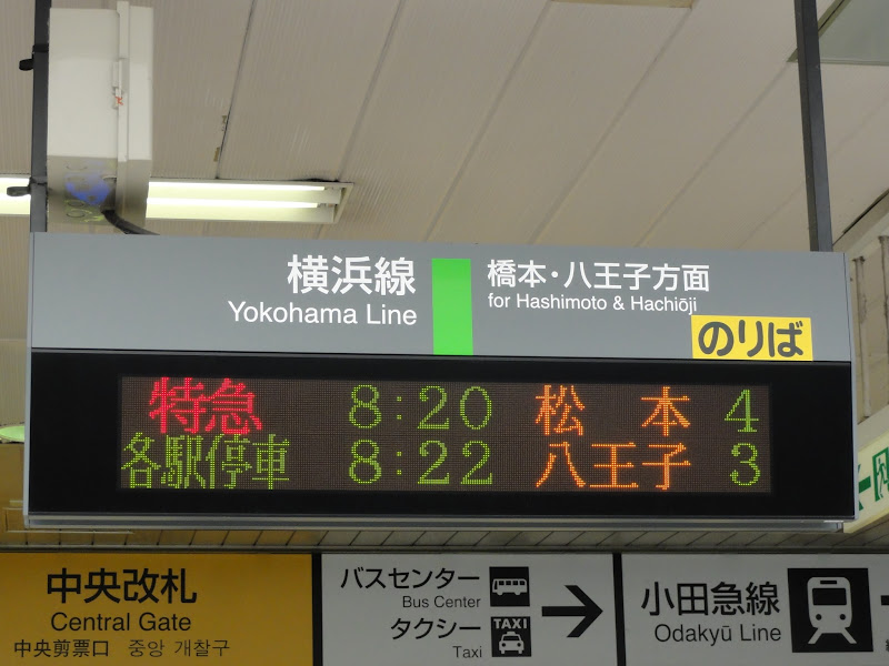 横浜線 町田駅の発車標の表示がATOS連動となりました。