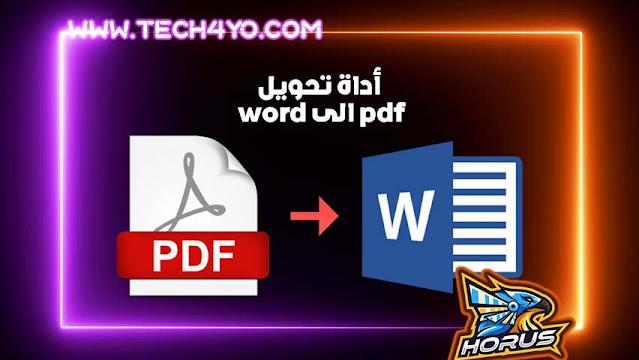 أداة تحويل pdf الى word