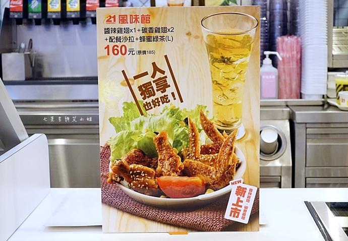 2 21世紀風味館 醬辣雞翅 碳香雞翅 醬辣烤半雞 香草烤半雞