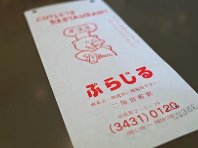豚のコックが描かれた「ぶらじる」の伝票