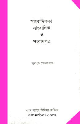 সাংবাদিকতা, সাংবাদিক ও সংবাদপত্র - সুধাংশু শেখর রায়