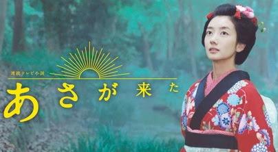 [ドラマ] 連続テレビ小説 あさが来た (2015) (第11~24週)