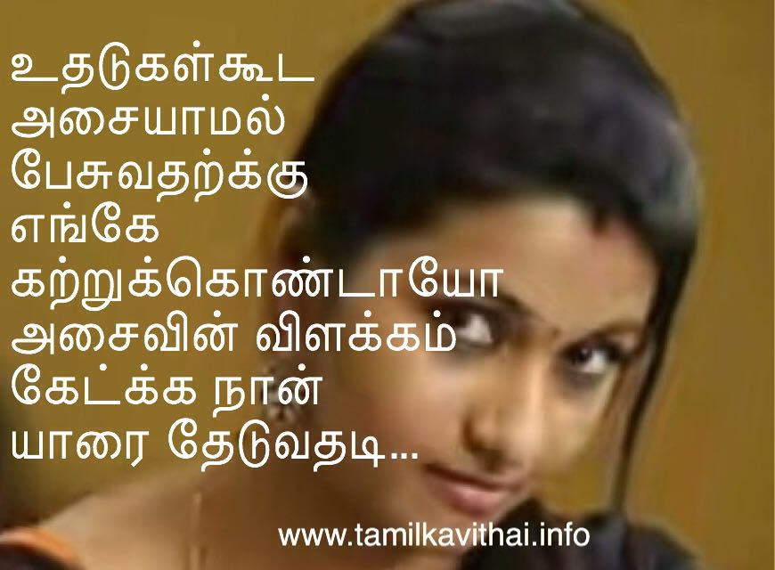 Tamil Kavithai Cute Kavithai Images With Love Quotes Poems In Tamil