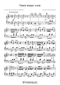 """Пьеса """"Танец вокруг ёлки"""" Э. Вольдтейфеля: ноты"""