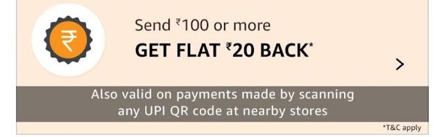 Amazon UPI Offer – Send Rs.100 or more via UPI and get Rs.20 cashback