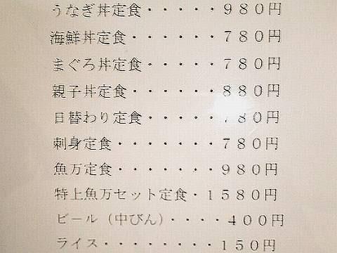 メニュー(【岐阜県羽島市】魚万うおまん)