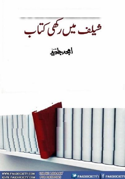 Shelf Me Rakhi Kitab Urdu Novel is writen by Amjad Javed Social Romantic story, famouse Urdu Novel Online Reading at Urdu Novel Collection. Amjad Javed is an established writer and writing regularly. The novel Shelf Me Rakhi Kitab Urdu Novel also