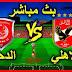كأس العالم للأندية : بث مباشر لمباراة الأهلي المصري و الدحيل القطري