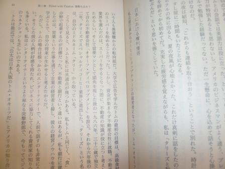 日本における利権獲得