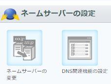 ネームサーバの設定