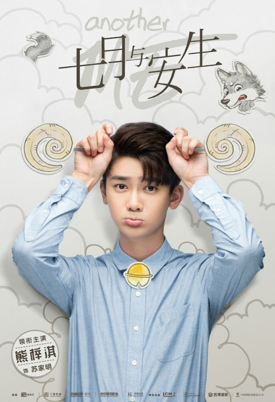 Another Me China Web Drama