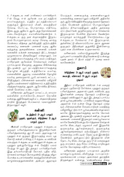 Free Tamil Horoscope Forecast