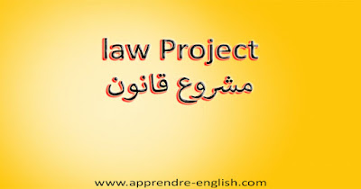 law Project مشروع قانون