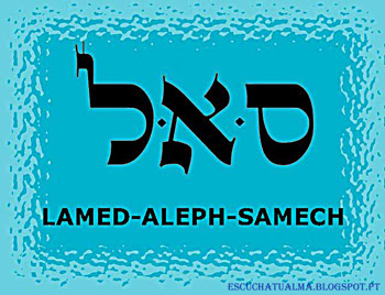 LAMED ALEPH SAMECH