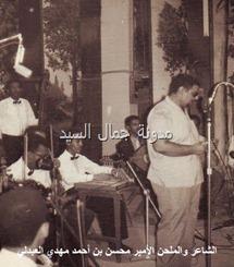 الفنان الأمير محسن بن احمد مهدي
