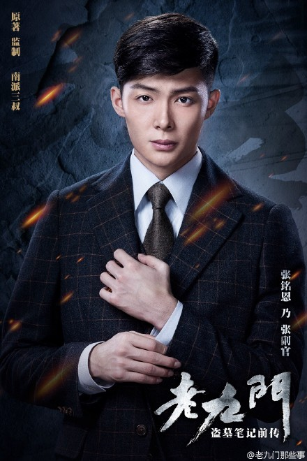 Zhang Mingen China Actor