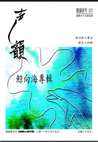 2011年10月15日 <聲韻詩刊> 第二期