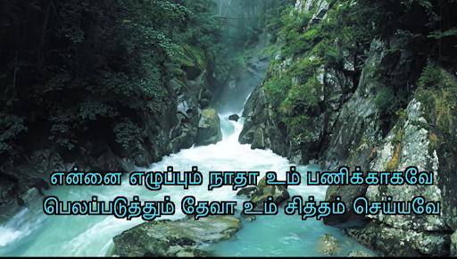Ennai Ezhuppum Naadha- என்னை எழுப்பும் நாதா