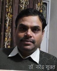 डॉ. नरेंद्र शुक्ल