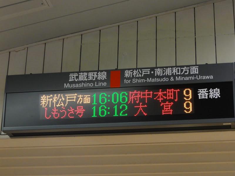 武蔵野線 西船橋駅の発車標の設定が変更されました。