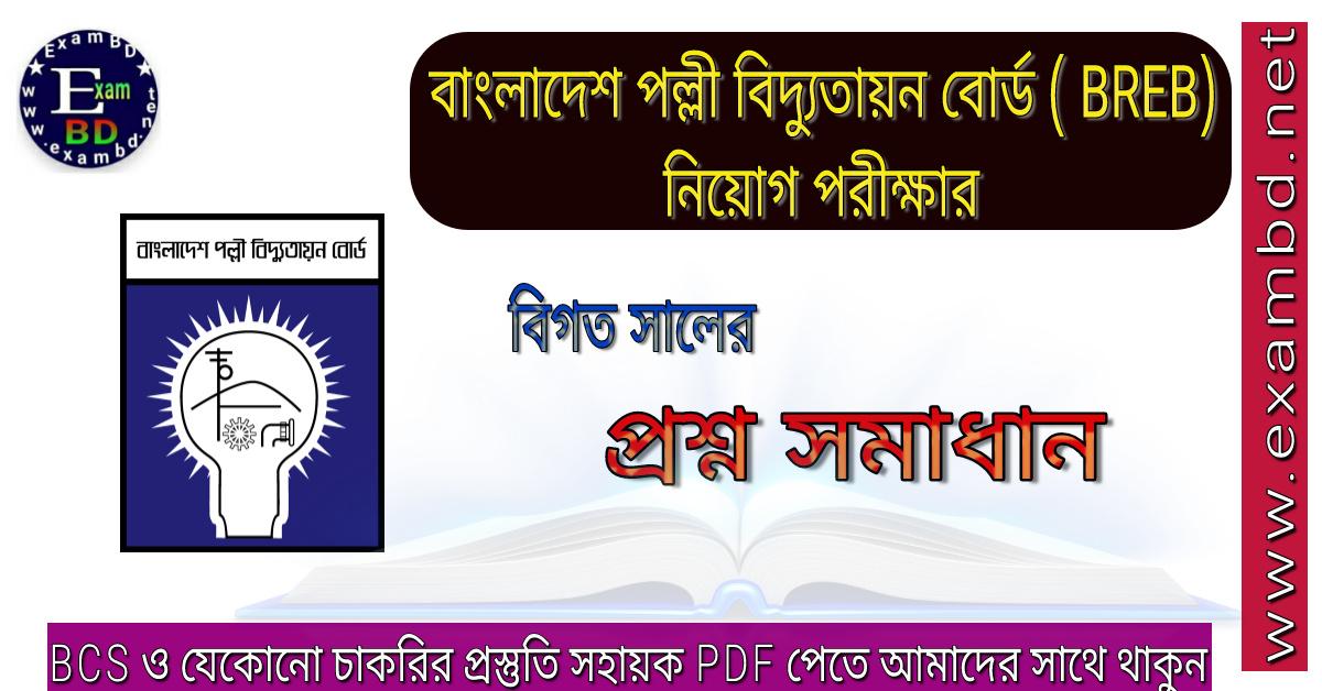 বাংলাদেশ পল্লী বিদ্যুতায়ন বোর্ড (BREB) নিয়োগ বিগত সালের প্রশ্ন সমাধান PDF
