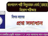 বাংলাদেশ পল্লী বিদ্যুতায়ন বোর্ড (BREB) নিয়োগ বিগত সালের প্রশ্ন সমাধান PDF Download