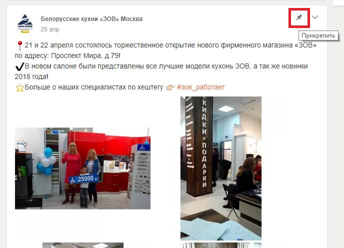 Закрепление поста в Одноклассниках
