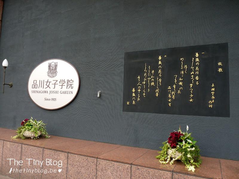 Kita Shinagawa Private Girls High School Joshui Gakuin