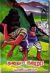 Parvathi Chithirak Kadhaigal PCK No 15 Dated Aug 1993 VanduMama Kanava Nijama Cover