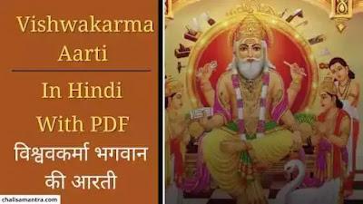 Vishwakarma Aarti in Hindi With PDF