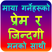 Prem Ra Jindagi 2075 - Nepali App For True Lovers