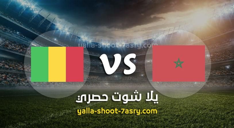 مباراة المغرب ومالي