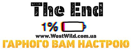 westwild.com.ua
