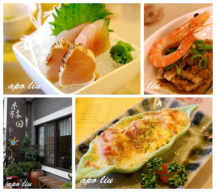 草屯美食餐廳日本料理