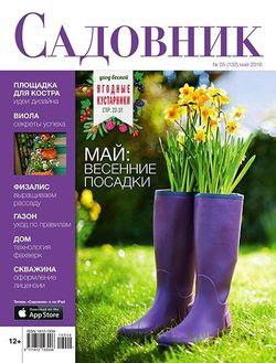 Читать онлайн журнал<br>Садовник (№5 май 2016)<br>или скачать журнал бесплатно