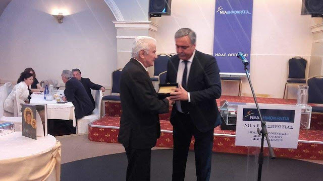 Τιμήθηκε ο τέως βουλευτής Θεσπρωτίας κ. Ηλίας Βεζδρεβάνης