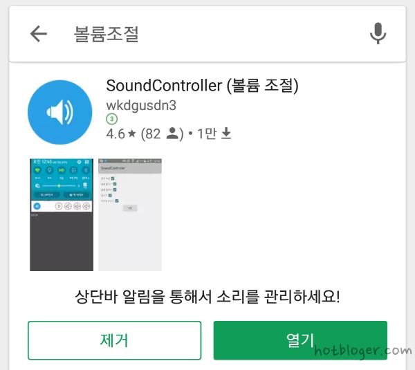 SoundController(볼륨 조절) 앱