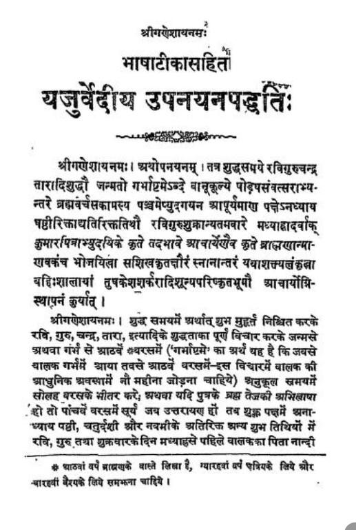 Upanayan Paddhati . उपनयनपद्धति PDF