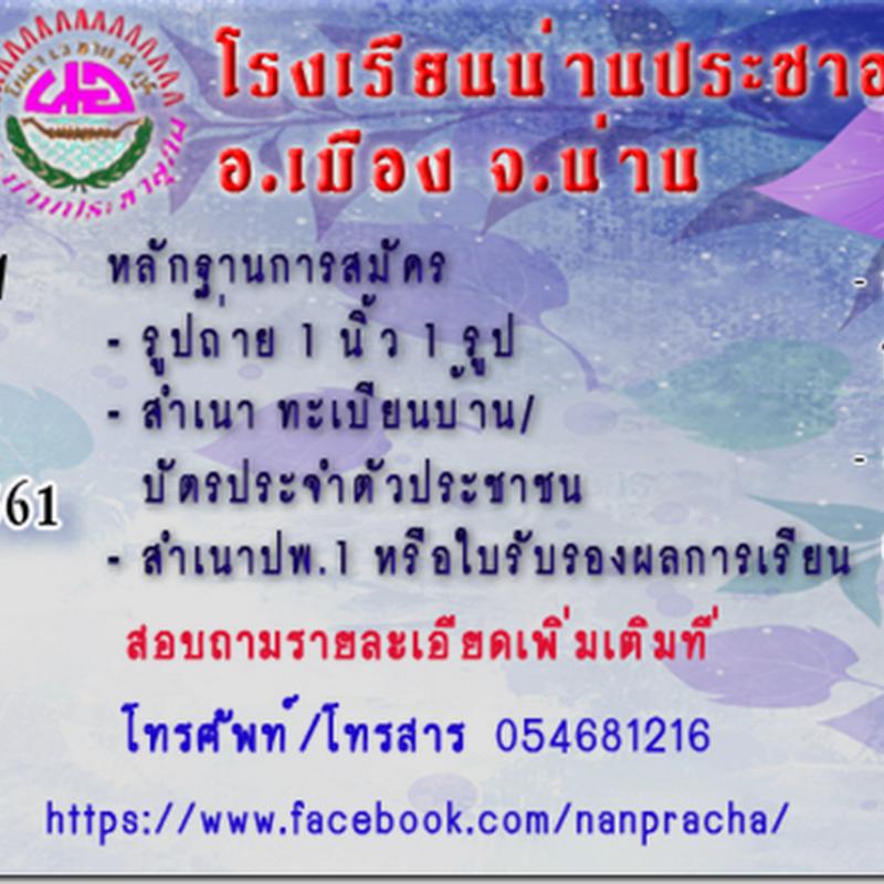 ประกาศ รับสมัครนักเรียน ม.4 ปีการศึกษา 2561