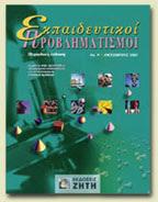 Εκπαιδευτικοί Προβληματισμοί 9ο τεύχος