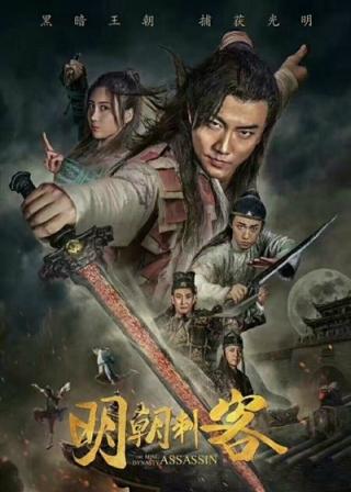 Thích Khách Minh Triều - The Ming Dynasty Assassin (2017)